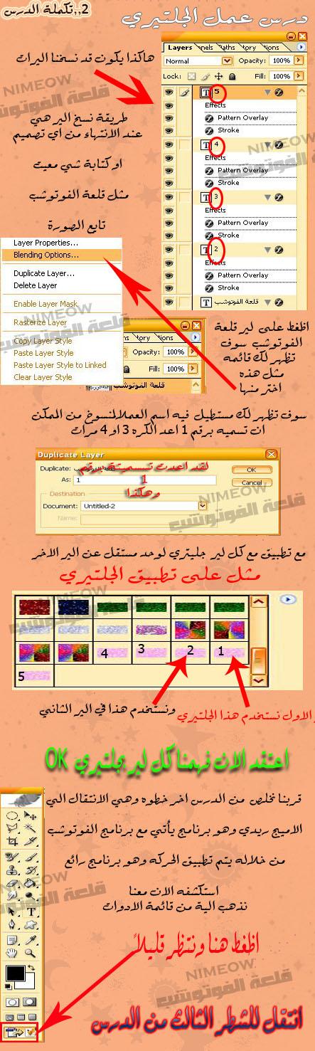 استخدام الجلاتر maas-07b7b5ffb3.jpg