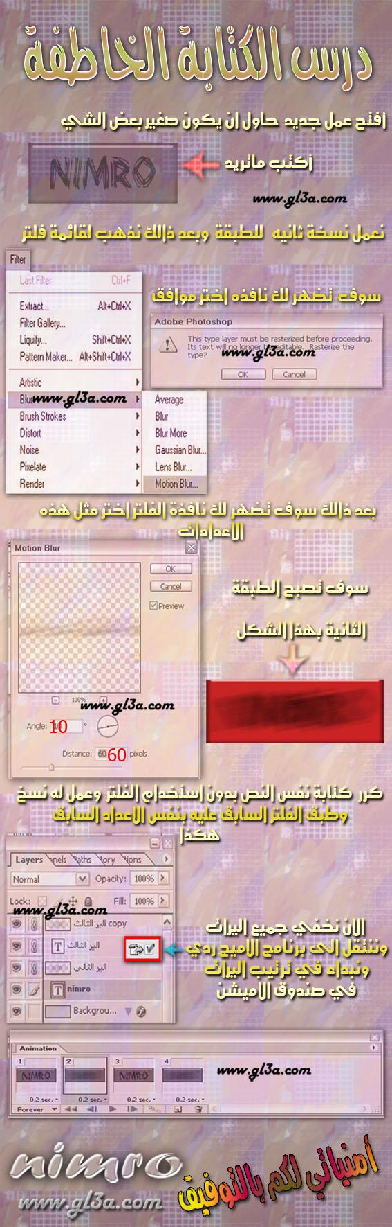 الكتابه الخاطفه maas-637bbba63e.jpg