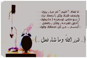 وخلفيات للماسنجر بذكر الله تطمن maas-6760dd05ee.png