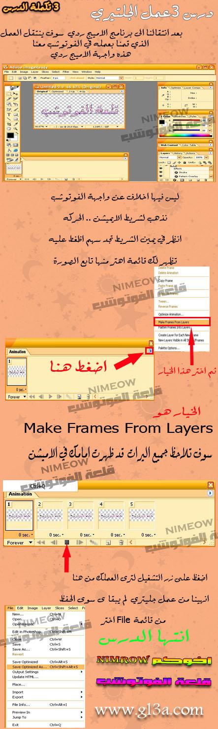 استخدام الجلاتر maas-bcb3d38fd6.jpg
