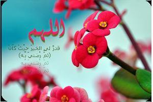 وخلفيات للماسنجر بذكر الله تطمن maas-eb8b94c456.png