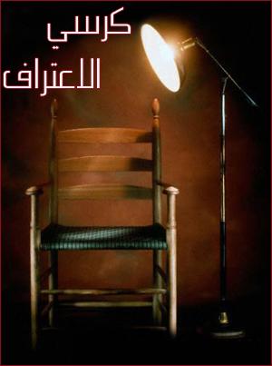 هيرو على كرسي الاعتراف Maas-aaf948f186